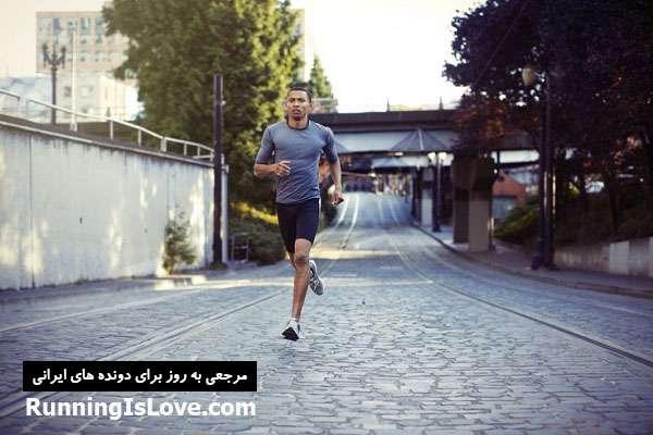 فرم صحیح دویدن